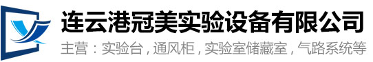 连云港实验台,连云港通风柜